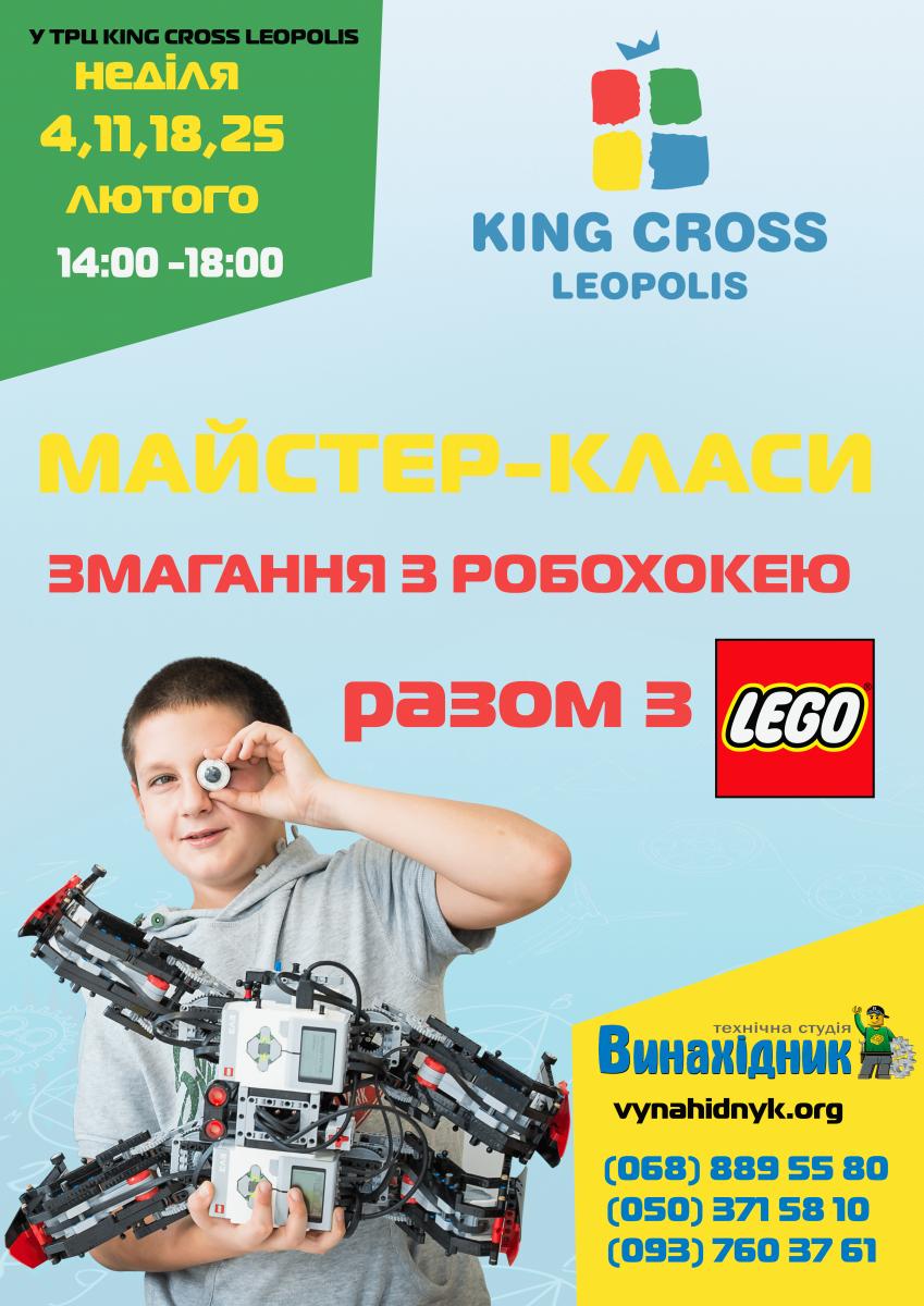 Змагання з робохокею разом з LEGO!