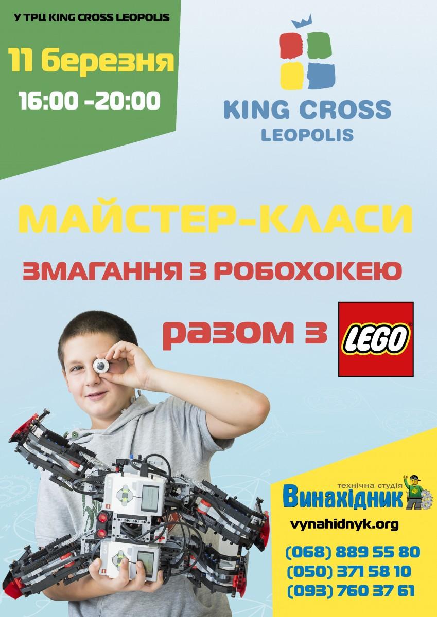 Змагання з робохокею разом із LEGO!