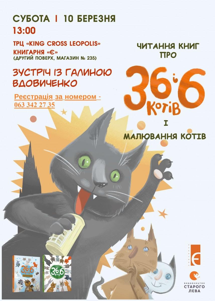 Читання книг про «36 і 6 котів» і малювання котів разом із Галиною Вдовиченко
