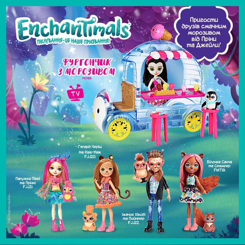 Улюблені лялечки Enchantimals™ чекають на тебе у «Чудо Острів»!