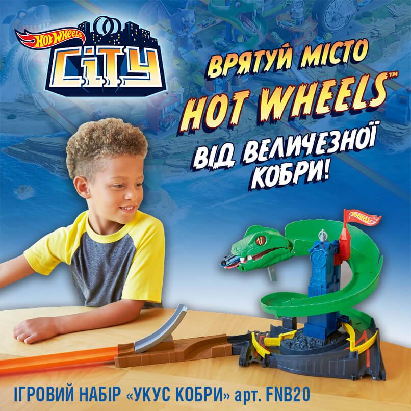 Зустрічай ігровий набір Hot Wheels – «Укус кобри» (арт. FNB20) у «Чудо Острів»!