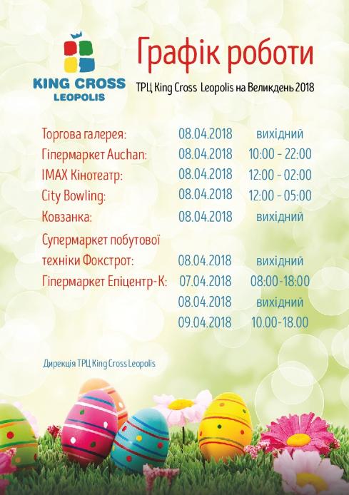Графік роботи ТРЦ King Cross Leopolis на Великдень 2018