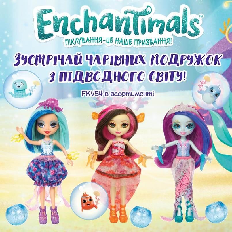 """Зустрічай чарівних друзів з підводного світу Enchantimals™ у """"Чудо Острів""""!"""