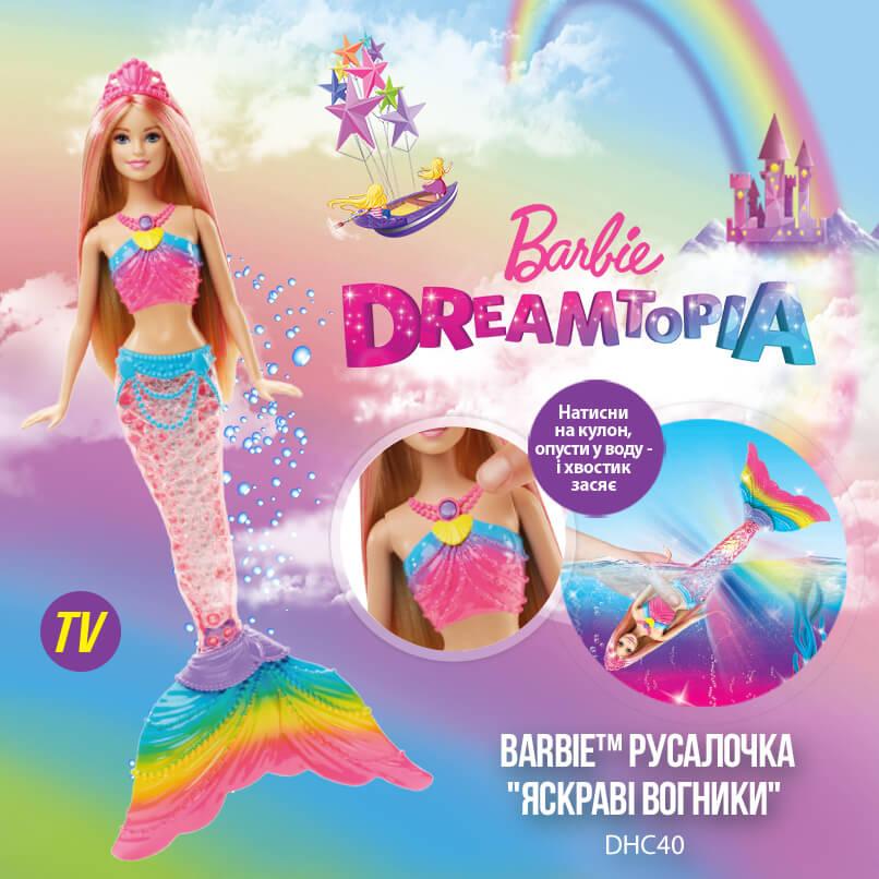 Barbie Русалочка в Чудо Острові!