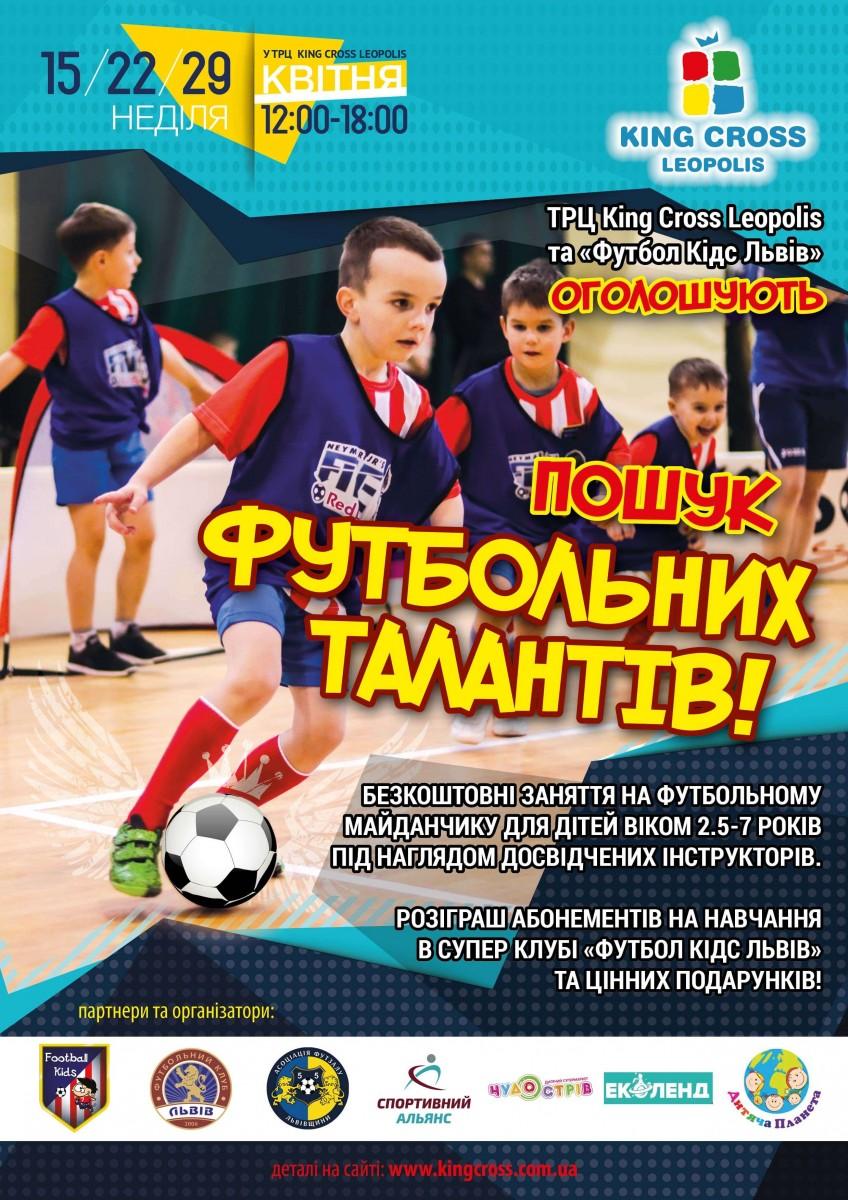 Футбольні заняття для дітей!