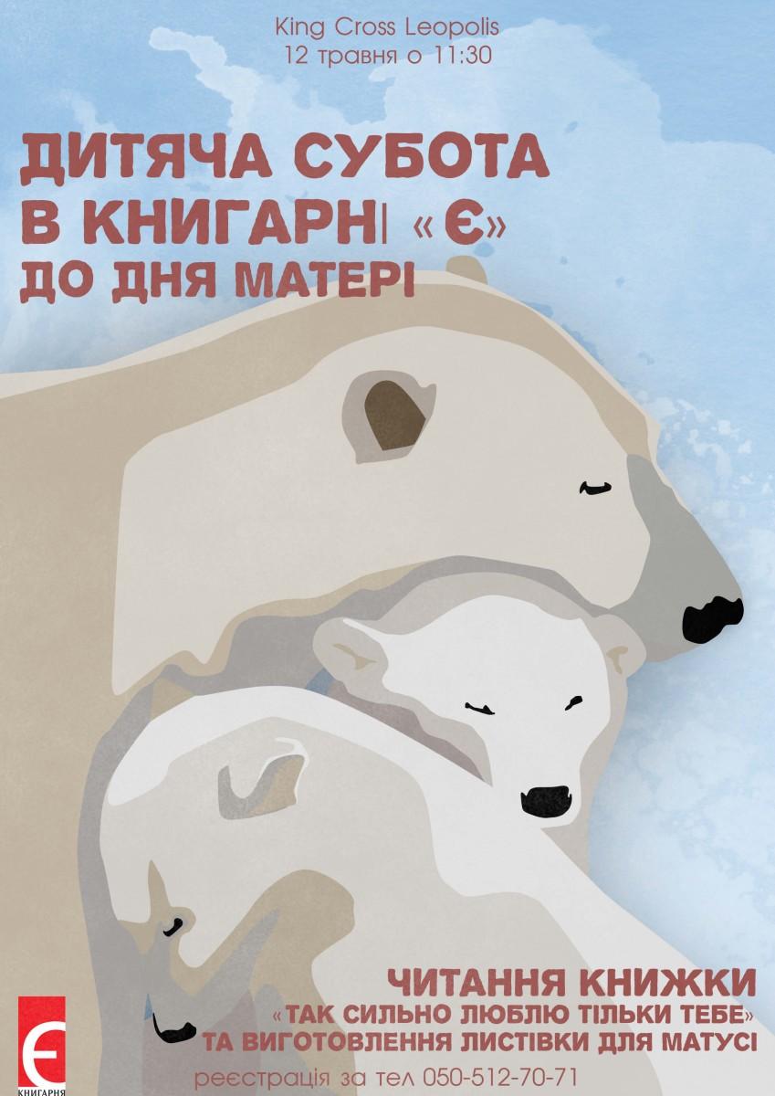 """Дитяча субота в Книгарні """"Є"""" до Дня матері"""