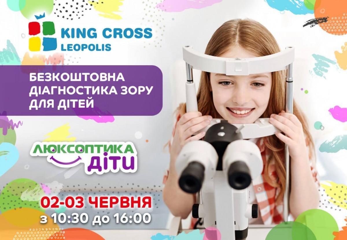 Безкоштовна діагностика зору для дітей!