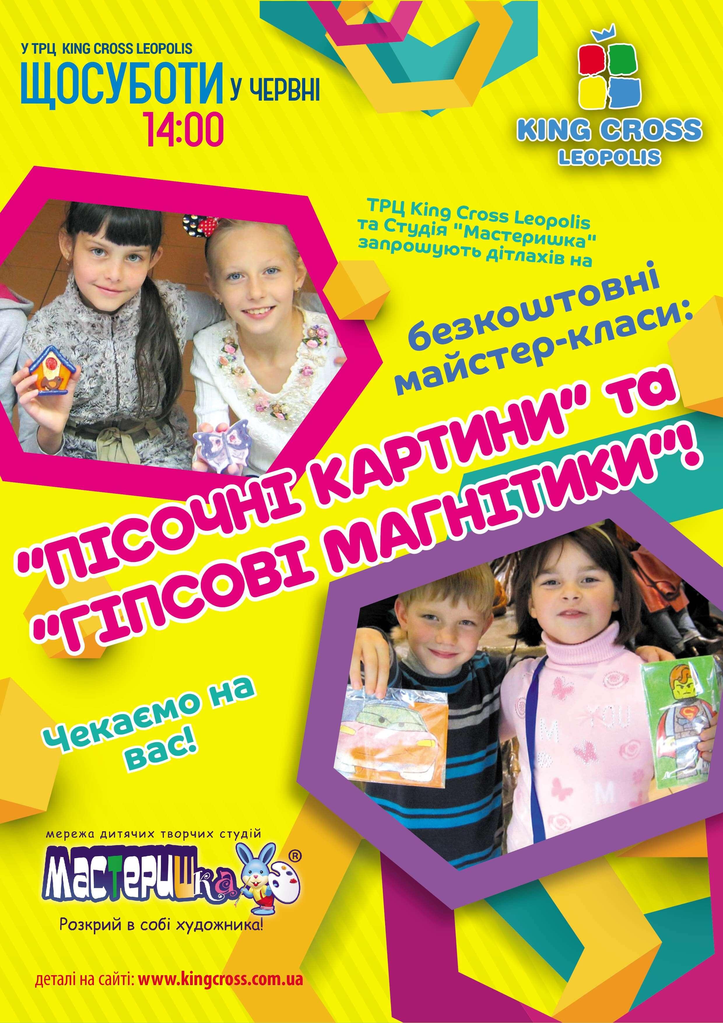 Творчі майстер-класи для дітей!