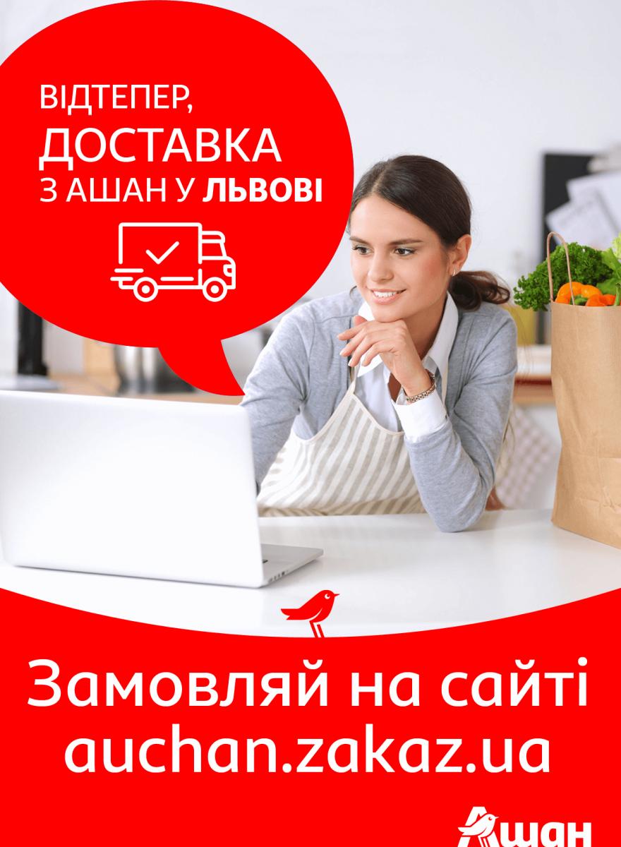 Відтепер доставка з гіпермаркету АШАН у Львові!