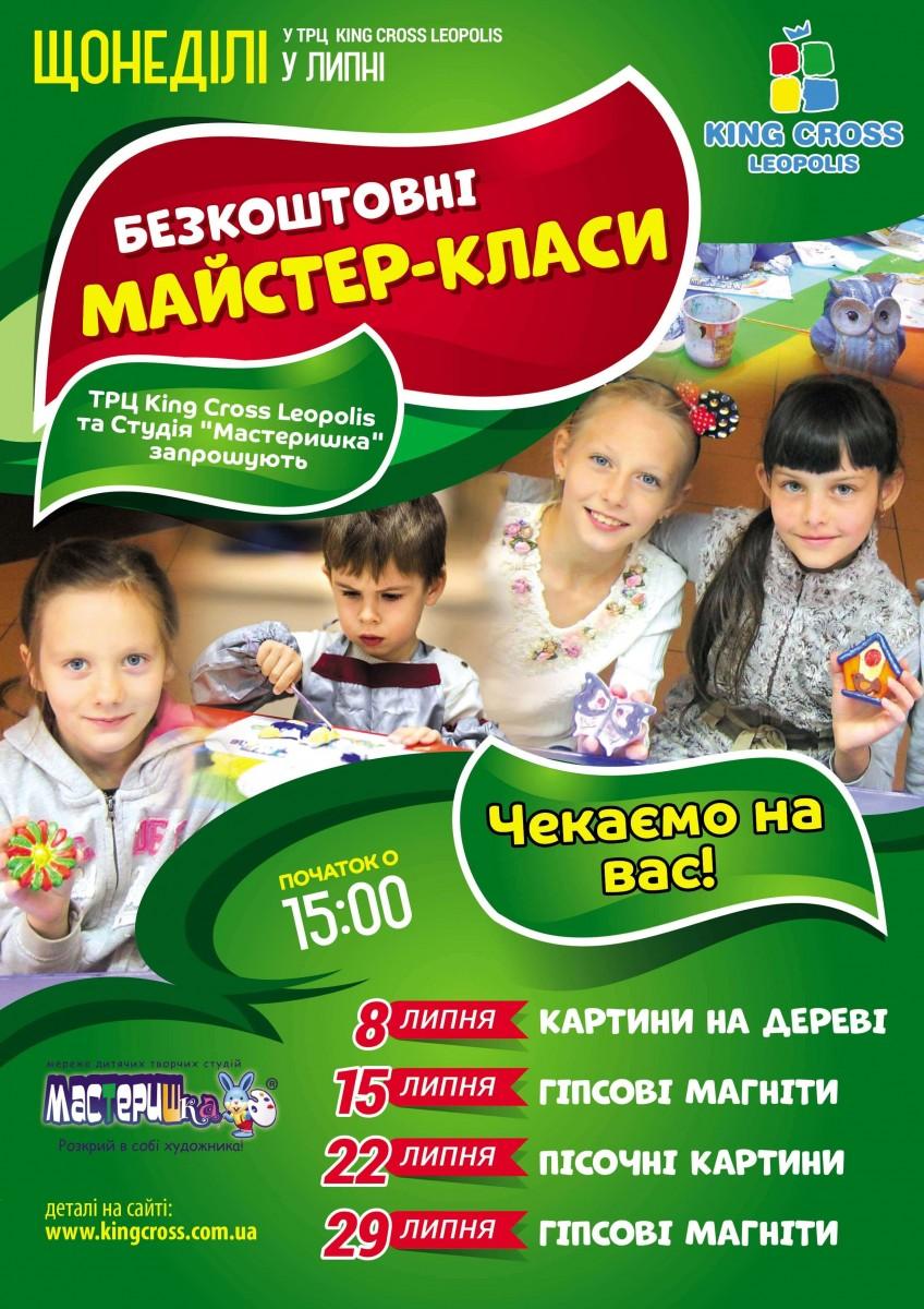 Безкоштовні майстер-класи для дітей.