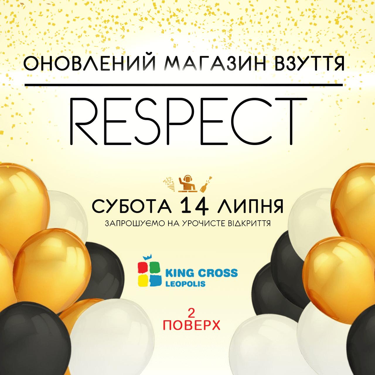 Запрошуємо на святкове відкриття оновленого магазину Respect!