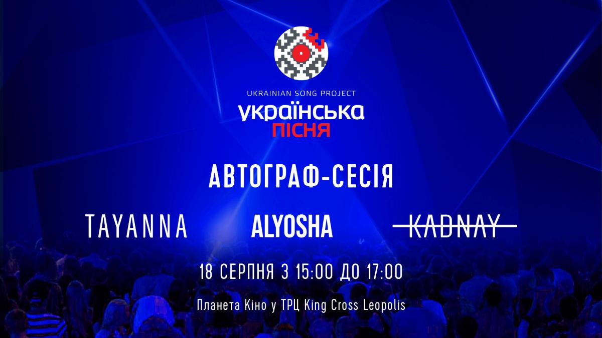 Автограф-сесія зірок «Української пісні»: Планета Кіно KingCross