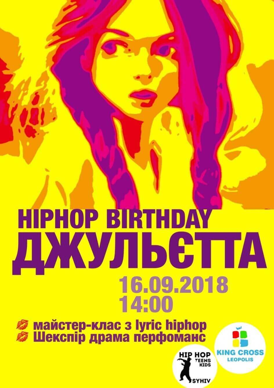 Hiphop Birthday ДЖУЛЬЄТА