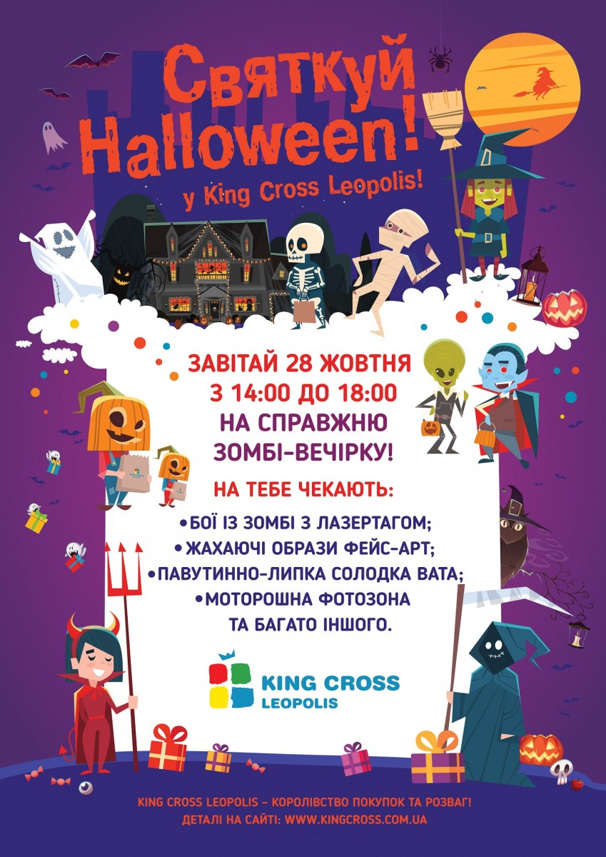 Святкуй Halloween у King Cross Leopolis!