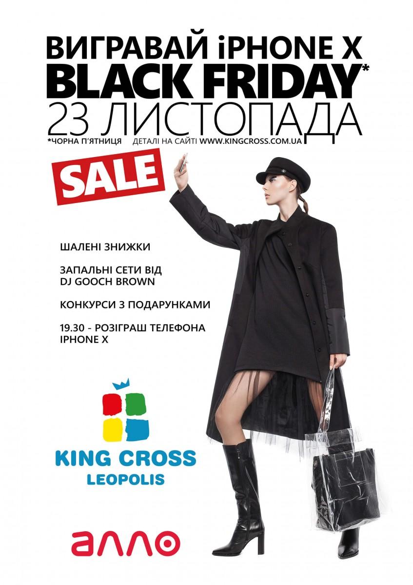 Чорна п'ятниця у ТРЦ King Cross Leopolis!
