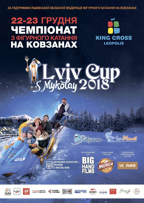Чемпіонат з фігурного катання на ковзанах в KING CROSS LEOPOLIS!
