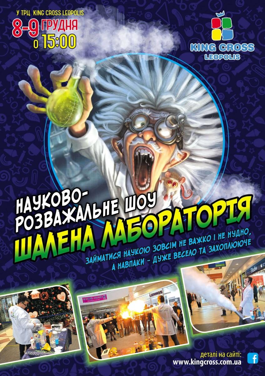 """Науково-розважальне шоу """"Шалена лабораторія"""" у King Cross Leopolis!"""