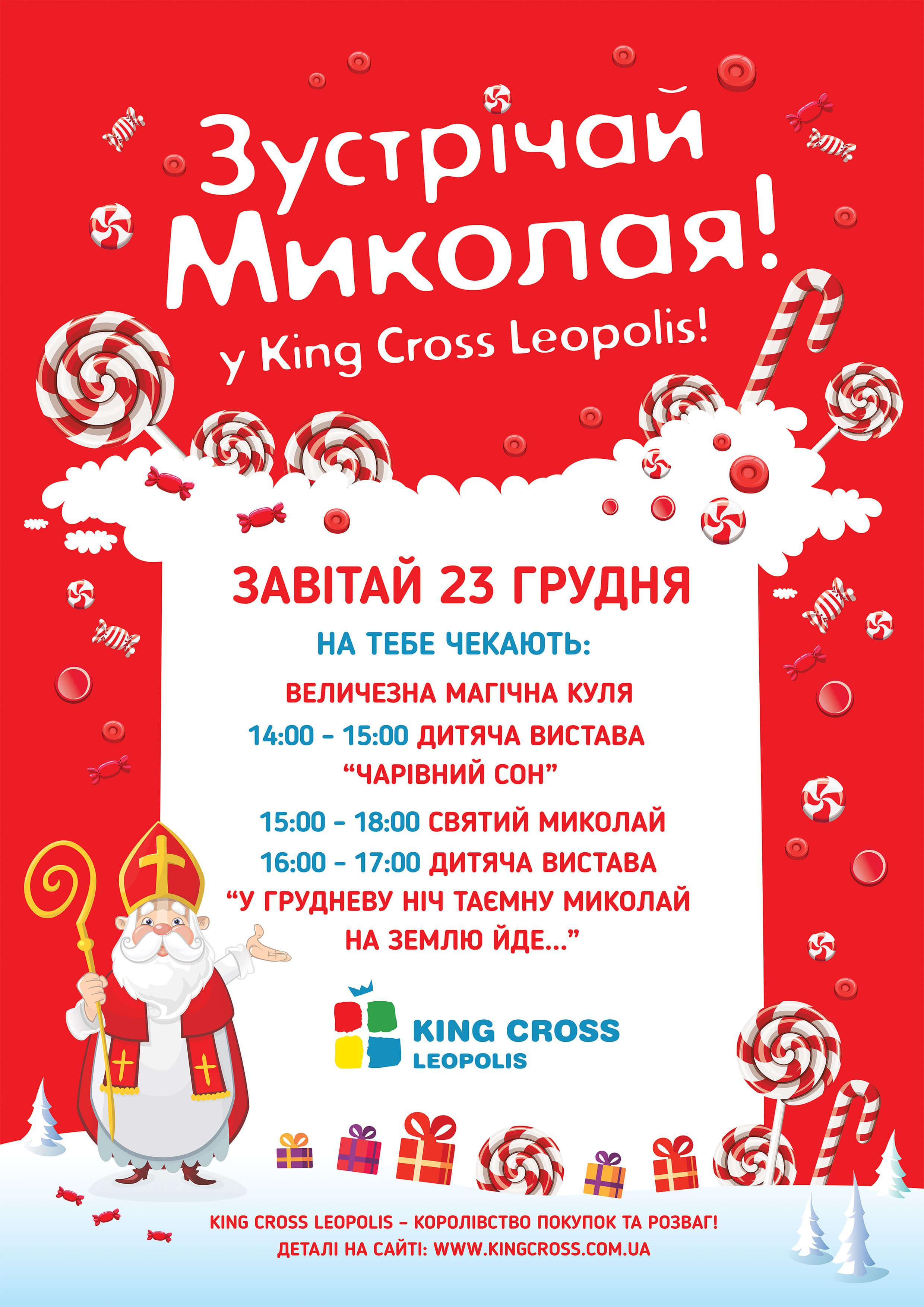 Зустрічай Миколая в King Cross Leopolis!