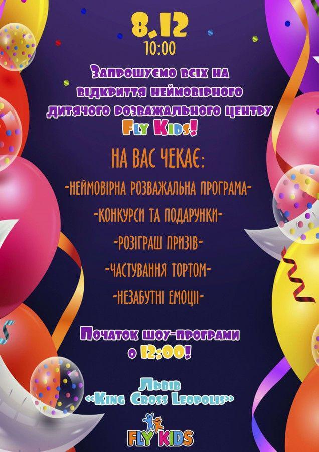 Запрошуємо на відкриття дитячого розважального центру!