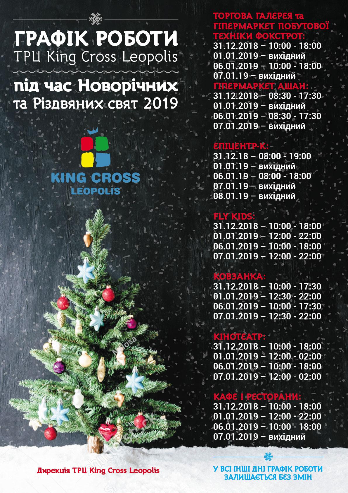 Графік роботи ТРЦ King Cross Leopolis під час Новорічних та Різдвяних свят!