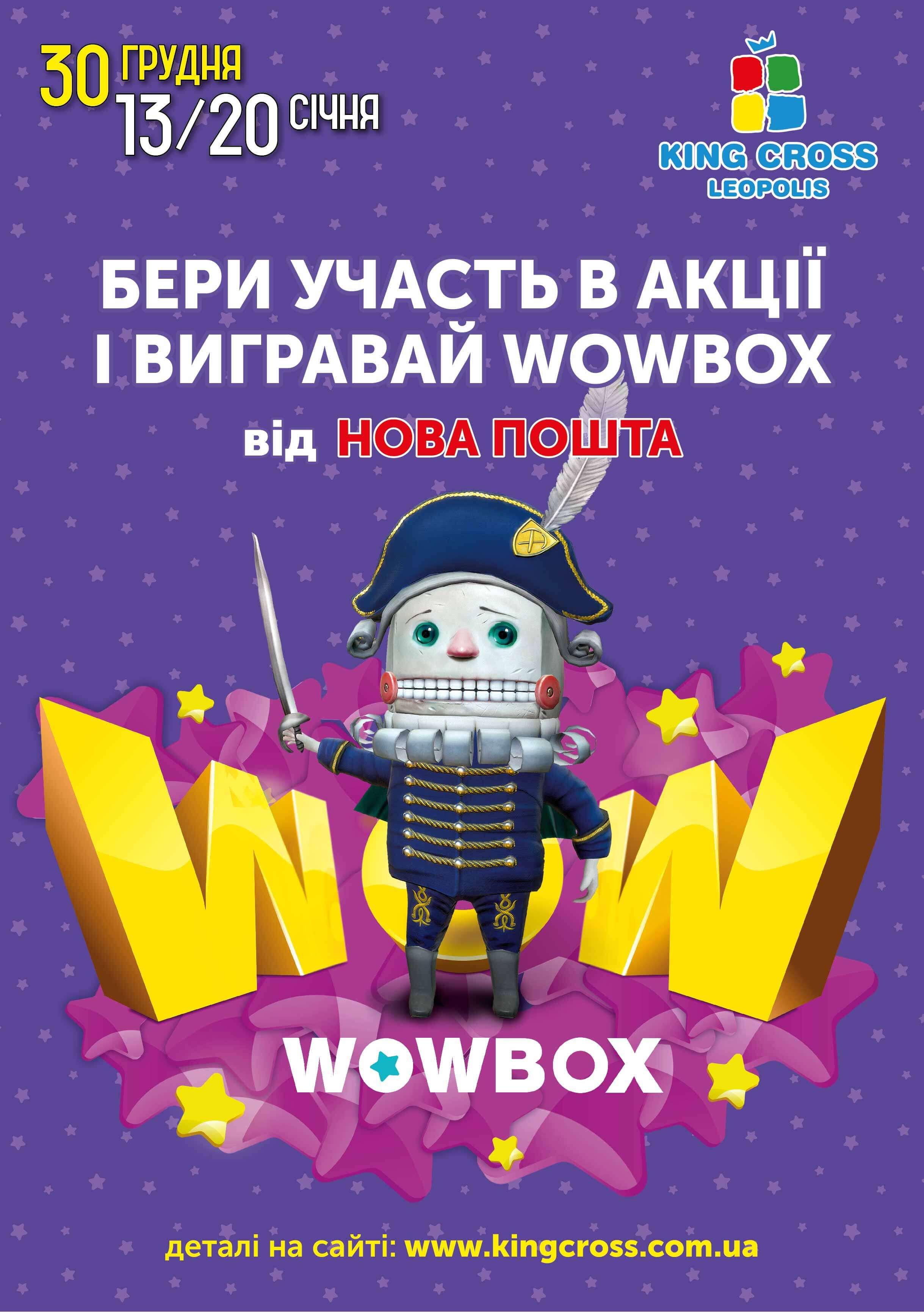 """Вигравай WOWBOX від """"Нова Пошта""""!"""