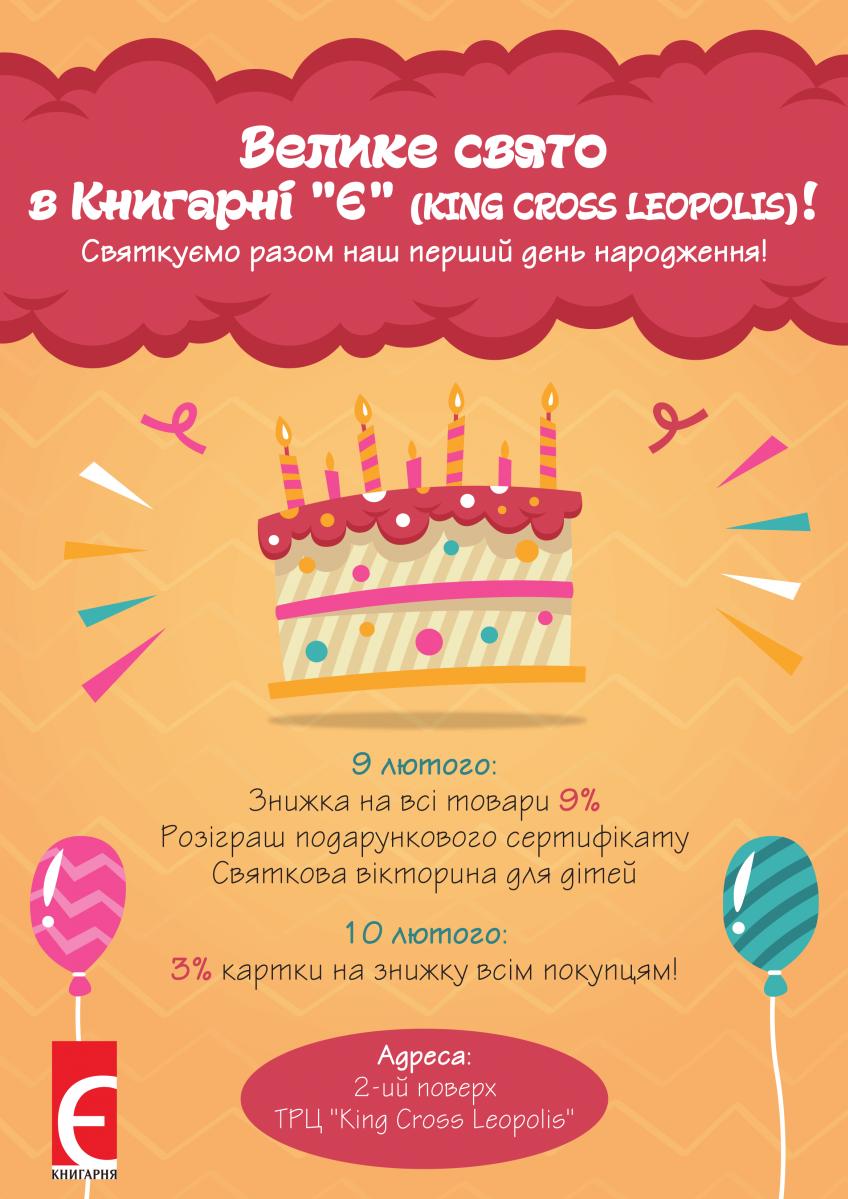 """День народження Книгарні """"Є"""" у King Cross Leopolis!"""