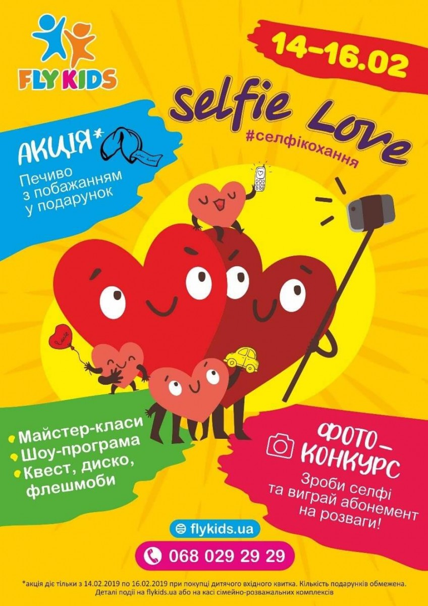 Selfie Love (#селфікохання) cвяткуємо разом з FlyKids три дні!