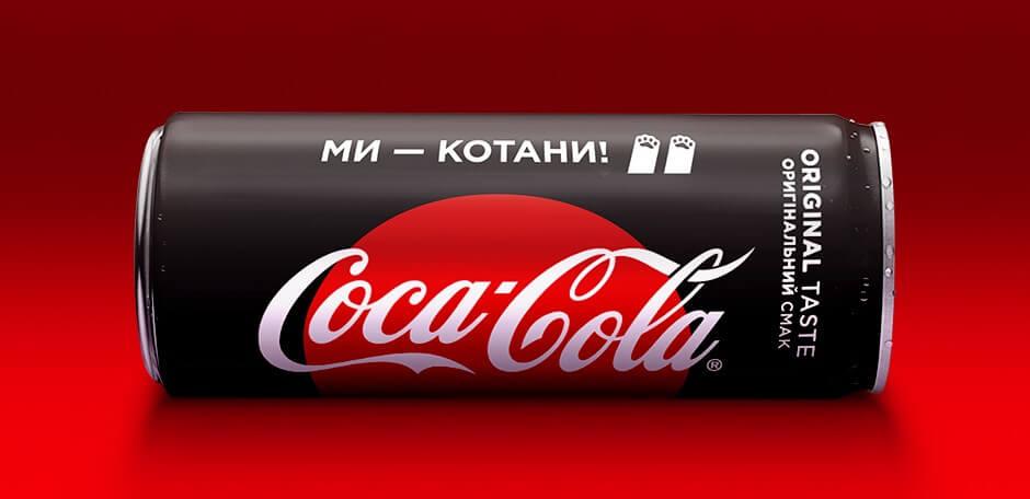 Великий тур кохання разом з Coca-Cola Ukraine в ТРЦ King Cross Leopolis