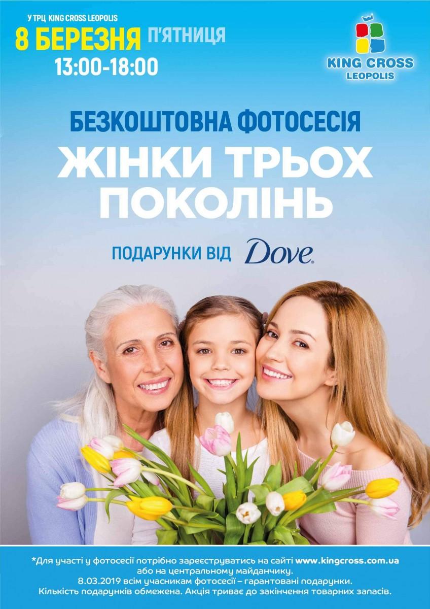 """Безкоштовна фотосесія """"Жінки трьох поколінь""""!"""