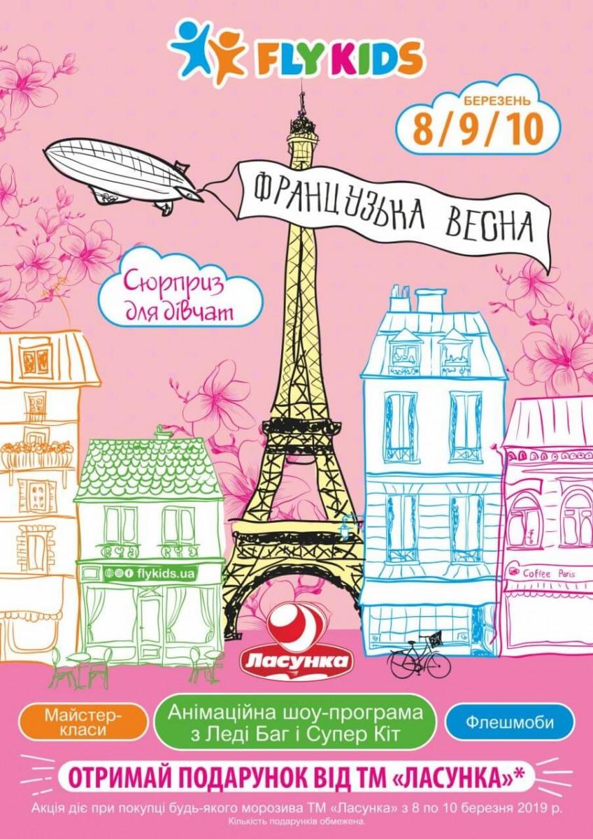 Французька весна у Fly Kids!