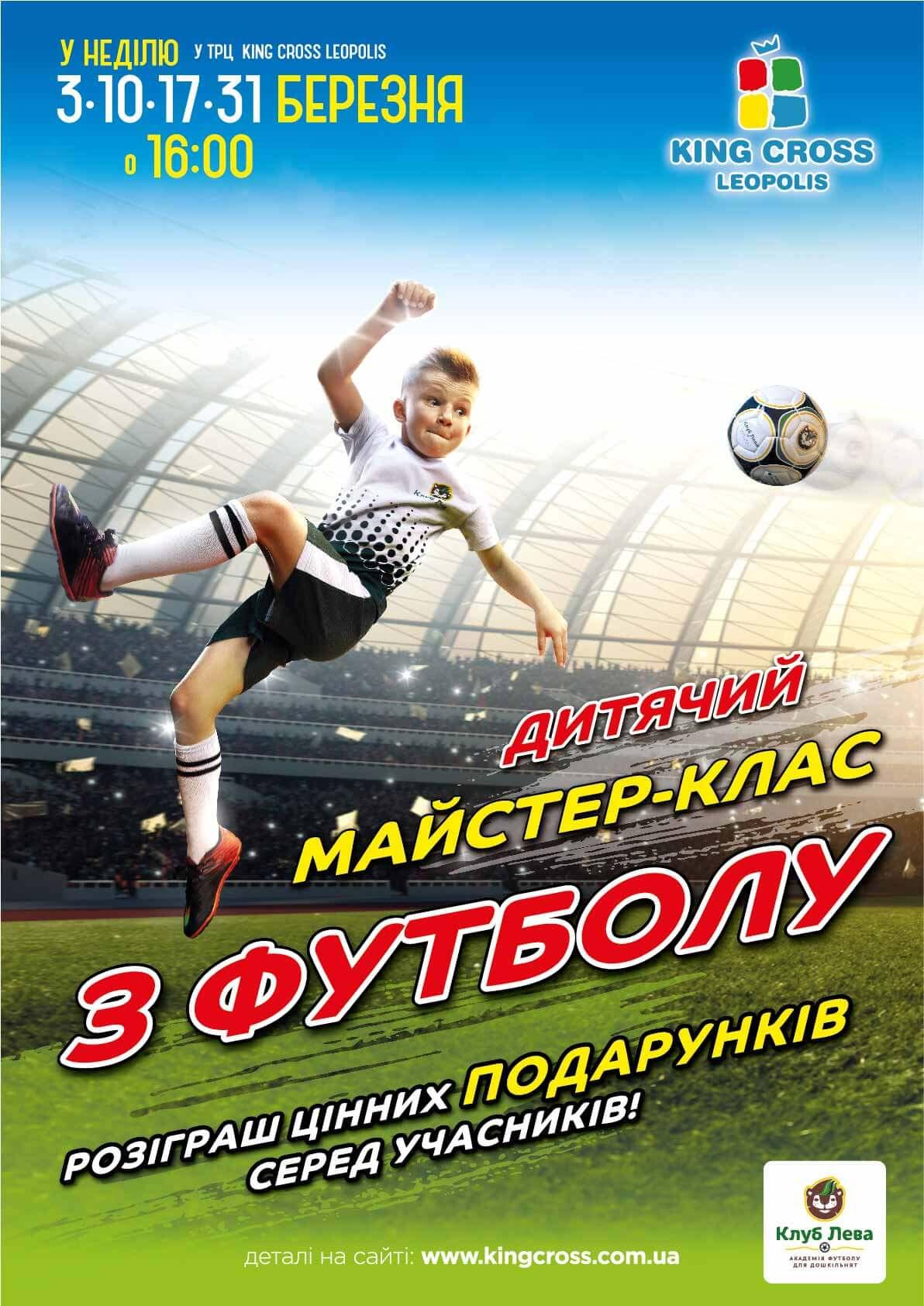 Дитячі майстер-класи з футболу!