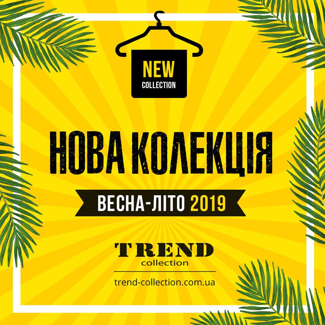 Нова колекція Весна – Літо 2019