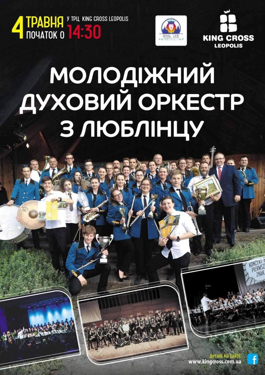 Запрошуємо на виступ духового оркестру!