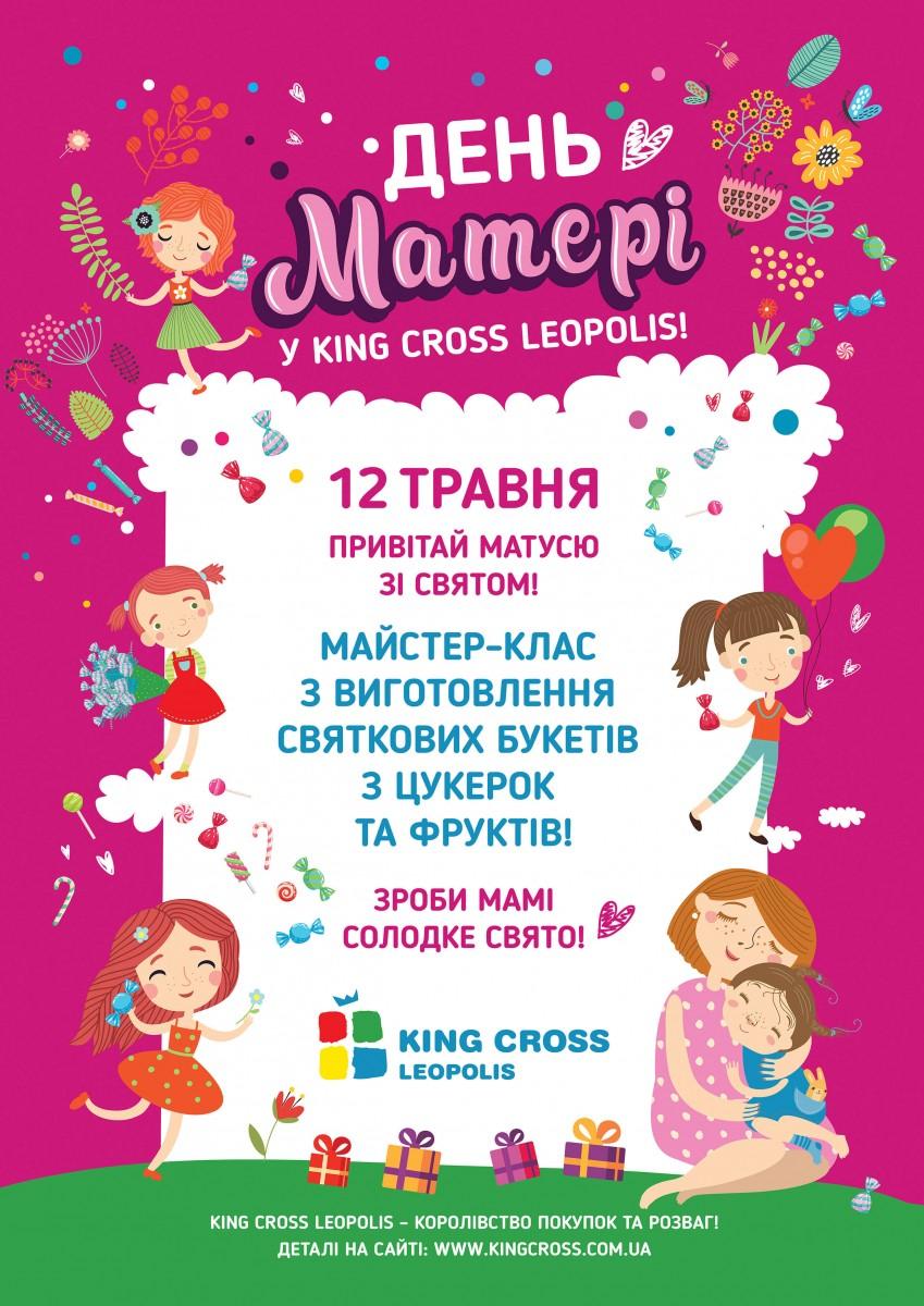 День матері у King Cross Leopolis!