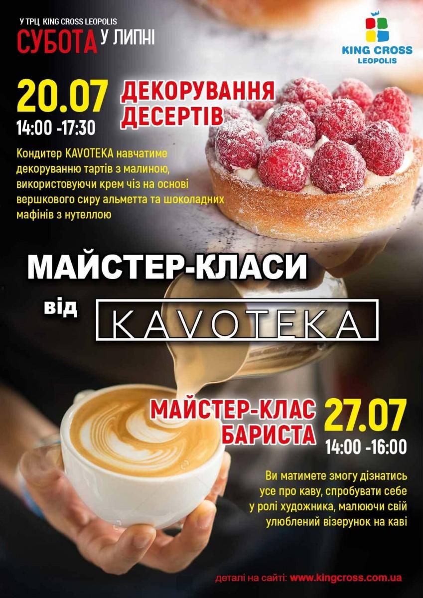Майстер-класи від KAVOTEKA!