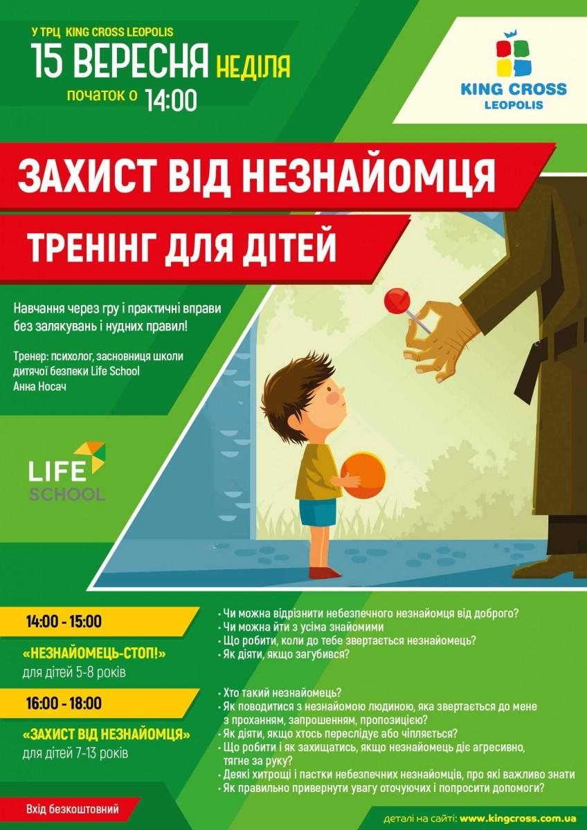 """Тренінг для дітей """"Захист від незнайомця!"""""""