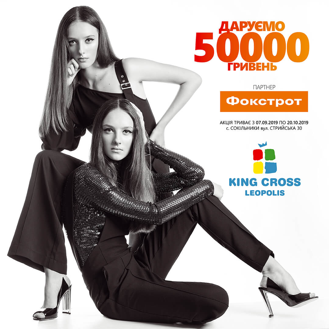 Даруємо 50 000 гривень!