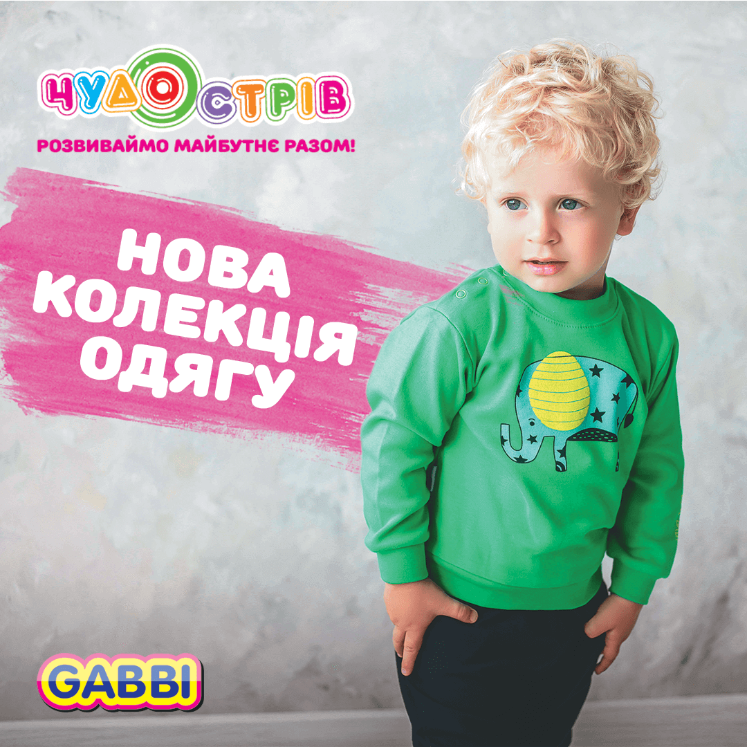 Нова осіння колекція дитячого одягу вже у Чудо Острів!