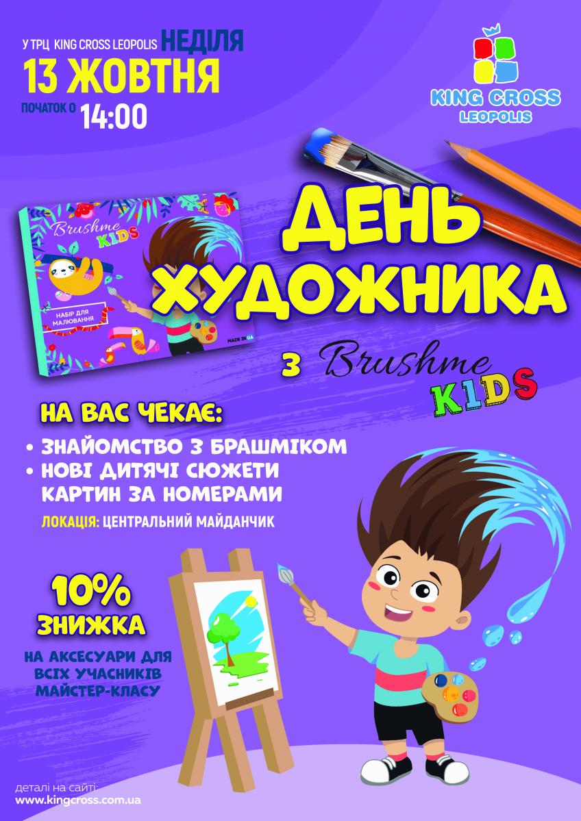 День художника з Brushme Kids!