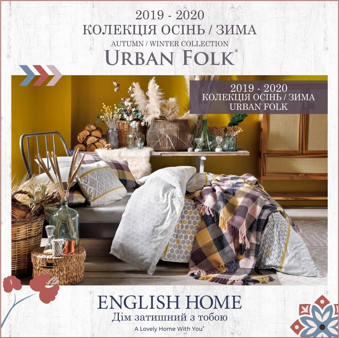 Нова колекція від English Home!