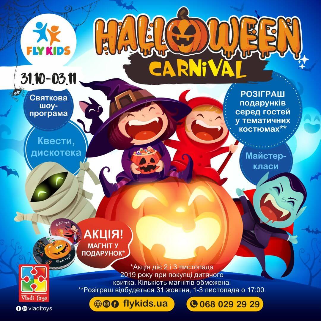Страшно веселий HALLOWEEN CARNIVAL у Fly Kids!