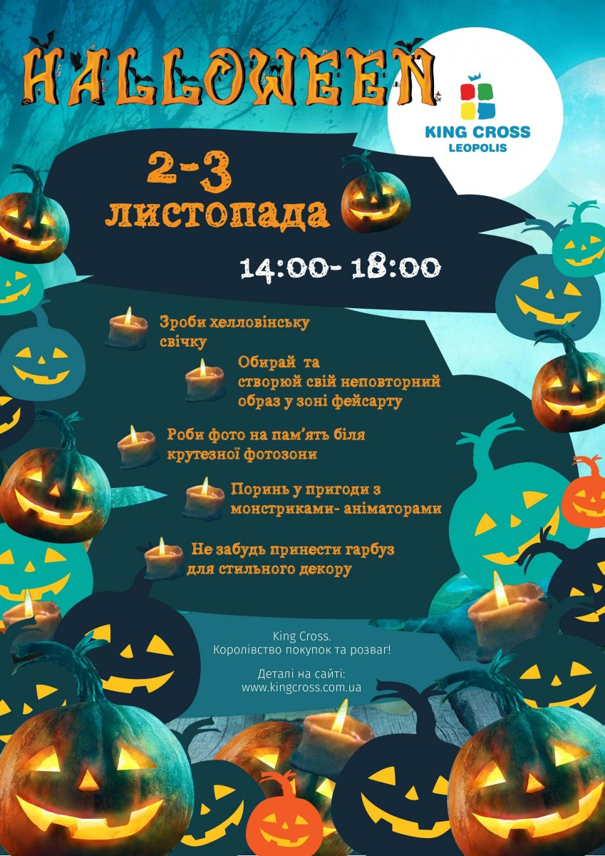 Halloween в King Cross Leopolis