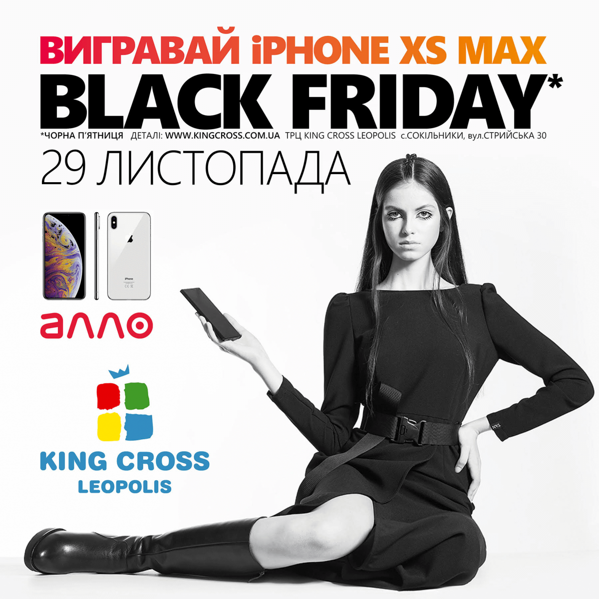 Закупись і виграй iPhoneХS MAX у Чорну п'ятницю!