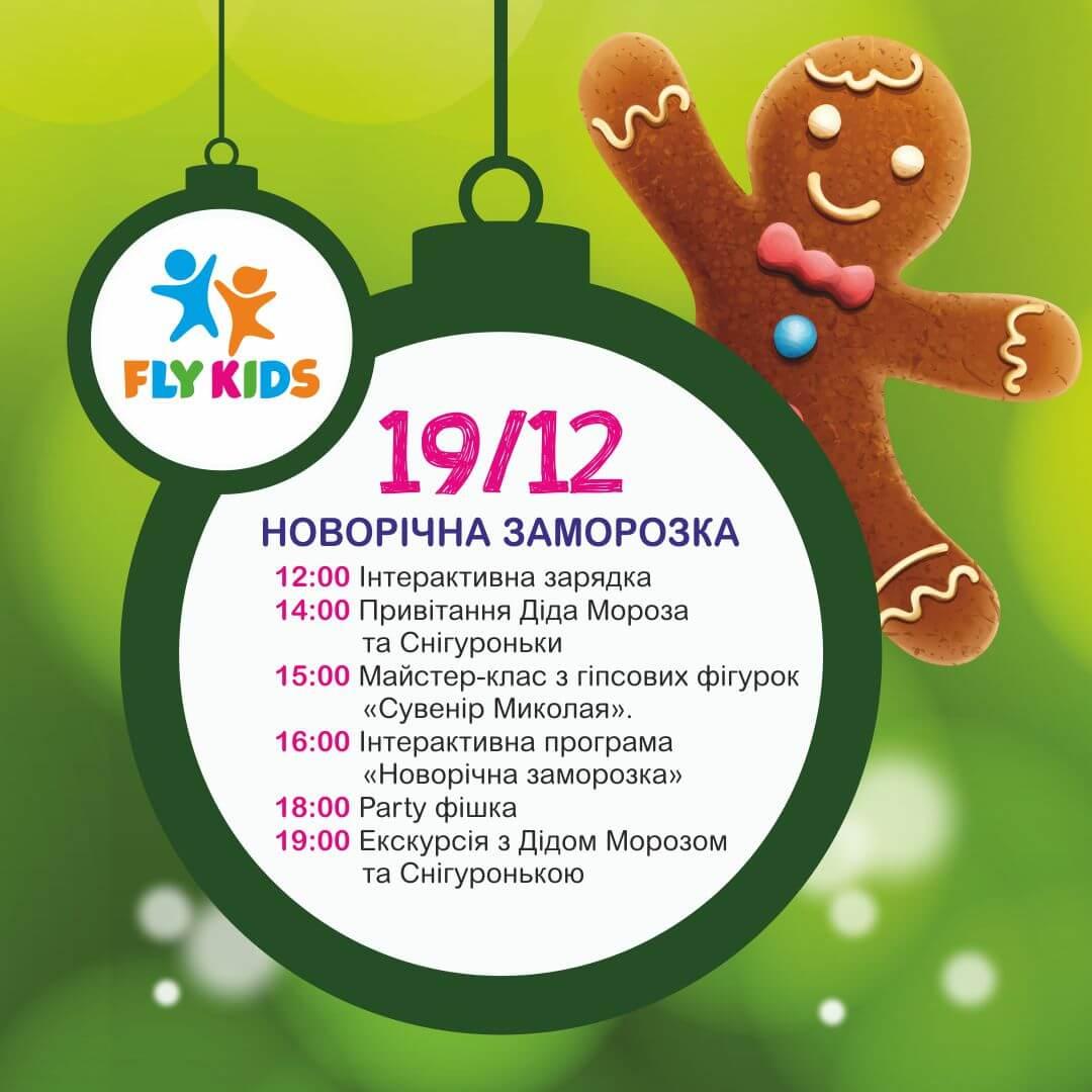 Феєрична святкова програма у Fly Kids!