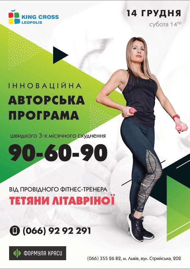Презентація авторської програми зі схуднення від Тетяни Літавріної!