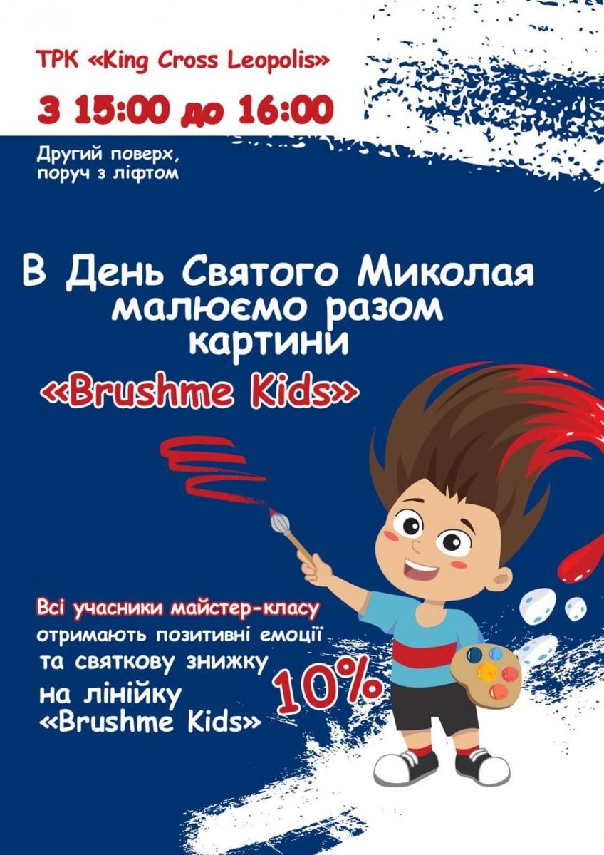 Малюємо картини з  Brushme Kids!
