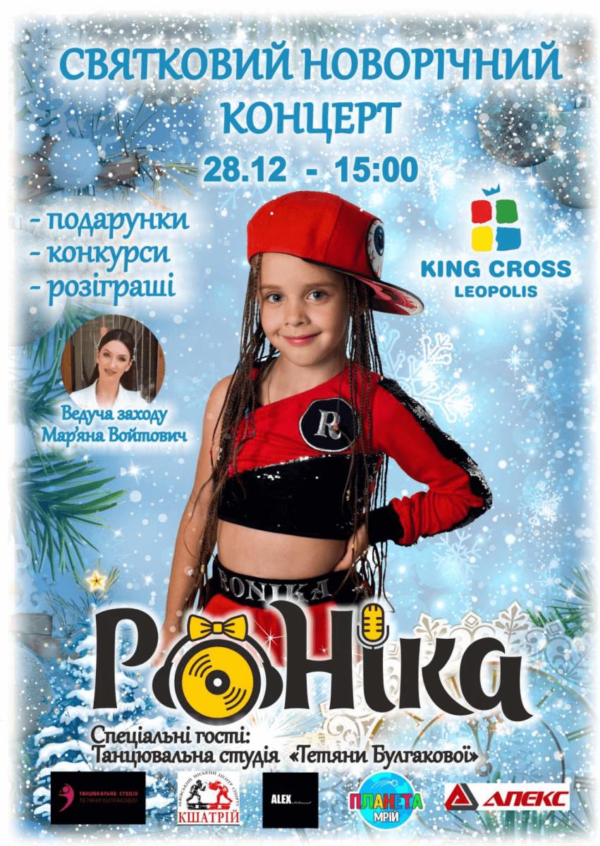 Святковий новорічний концерт!