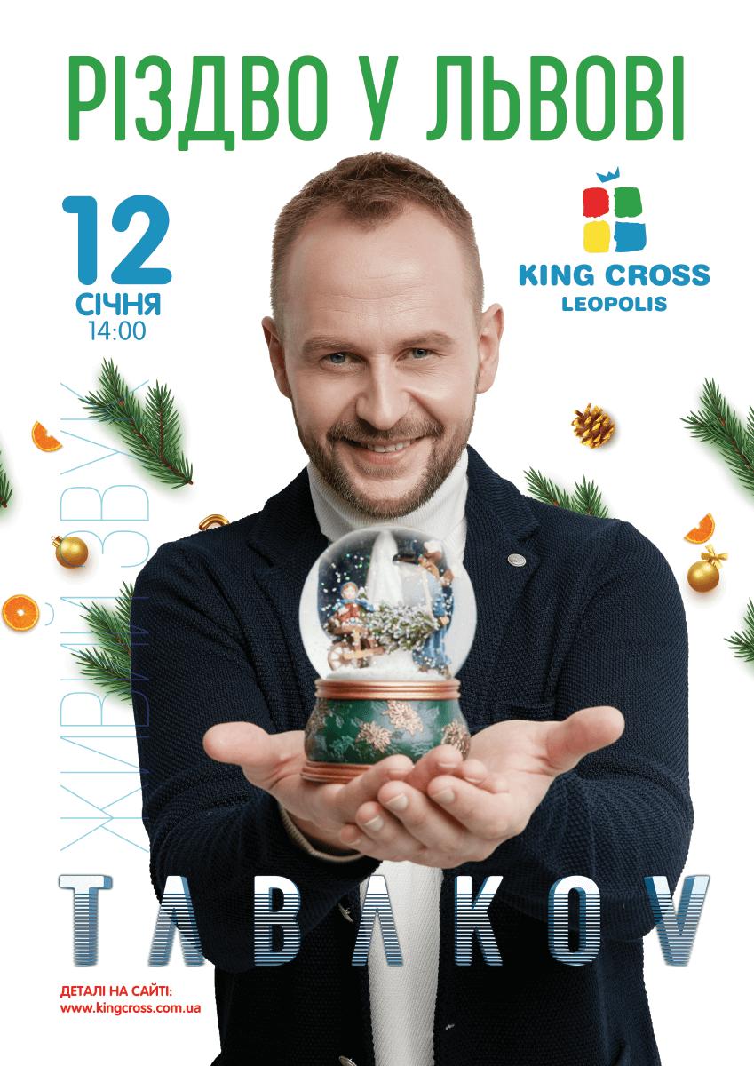 Різдво у Львові з Павлом Табаковим!