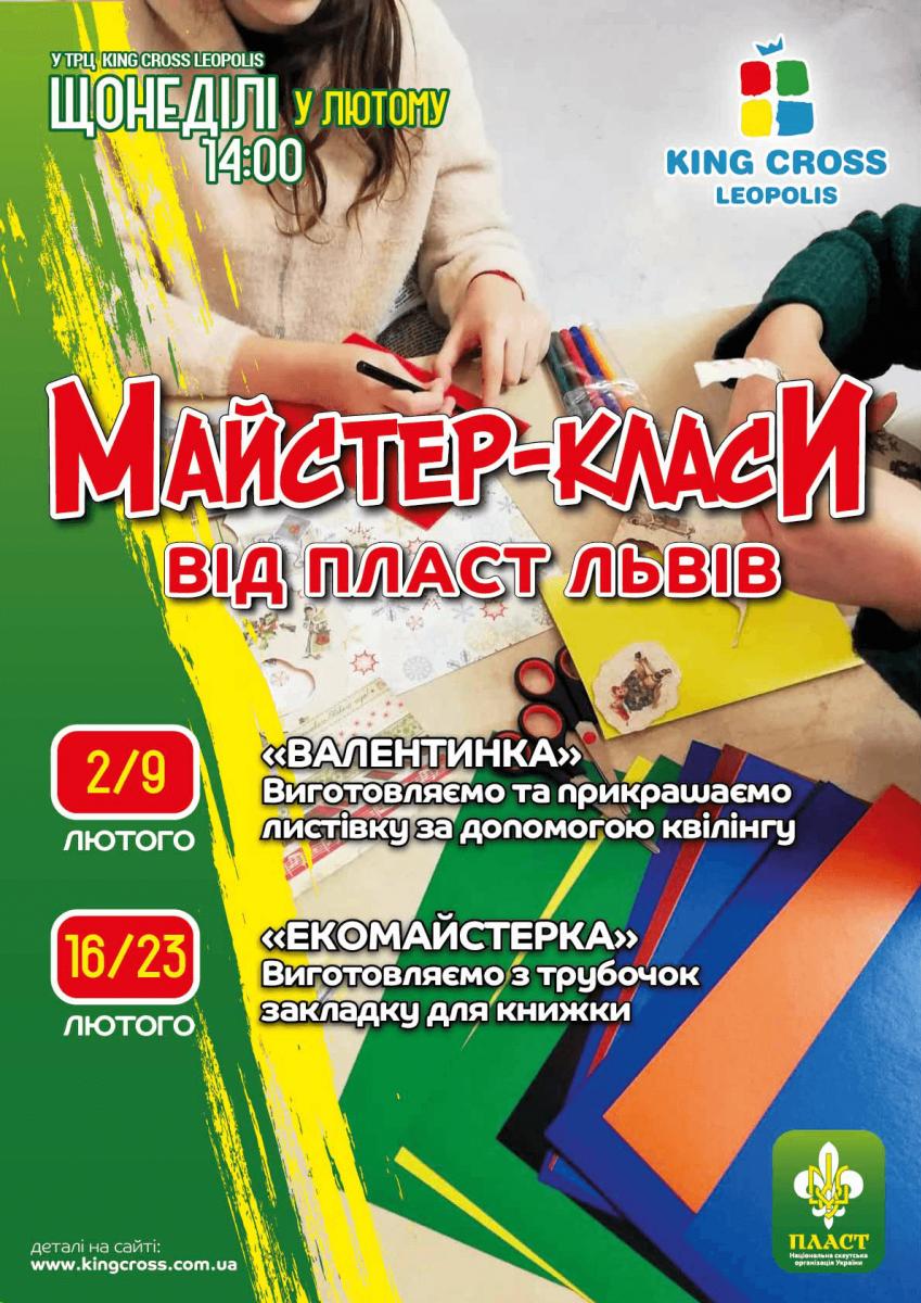 """Майстер-класи від """"Пласт Львів""""!"""