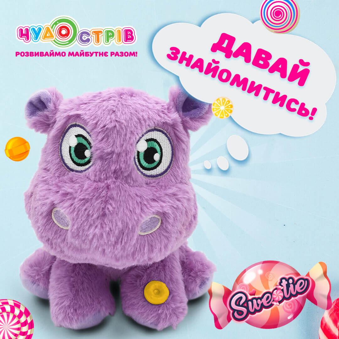 Зустрічайте іграшки Sweeties у Чудо Острів!